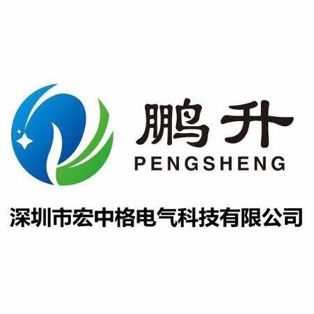 深圳市宏中格电气科技有限公司