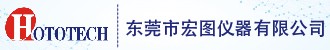 东莞市宏图仪器有限公司