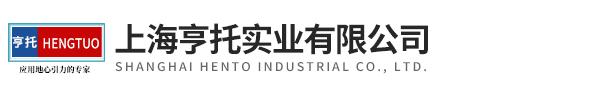 上海亨托實業有限公司