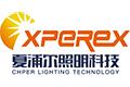 夏浦尔(武汉)照明科技有限公司