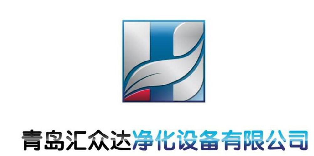 青島匯眾達凈化設備有限公司