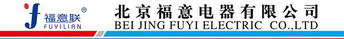 北京福意電器有限公司