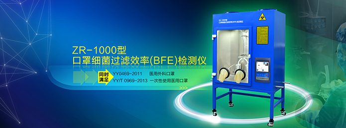 眾瑞1000型口罩細菌過濾效率檢測儀