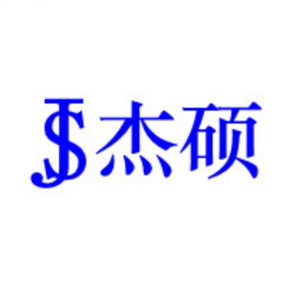 江苏杰硕环保科技有限公司