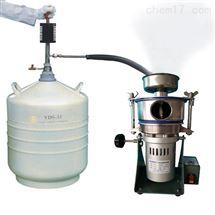生活垃圾液氮细粉碎机DC3-1