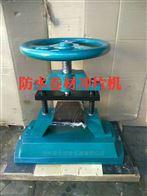 XCP-20防水卷材XCP-20橡胶手动冲片机厂家