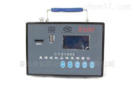 CCZ-1000型聚创环保直读式防爆粉尘测量仪