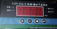 QBJ-3C2型转速监测保护仪