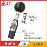 台湾衡欣AZ8778高精度黑球温度计热度指数计