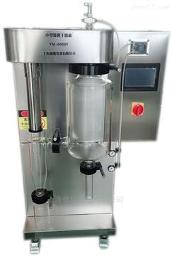 YM-6000Y北京山东西安南京广州小型实验室喷雾干燥机