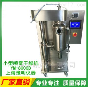 YM-6000Y小型实验室喷雾干燥机