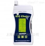 美國IEQ Chek室內環境質量監測儀