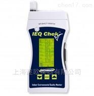 美国IEQ Chek室内环境质量监测仪