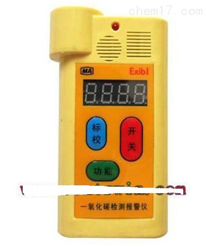 ZY-ACTH-1000防爆型一氧化碳检测仪