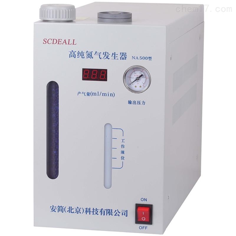 安简高纯氮气发生器NA500