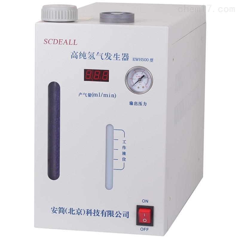 EWH500高纯氢气发生器(纯水型)订制EWH500