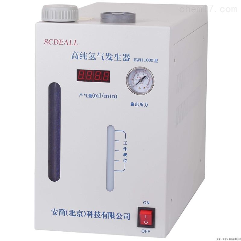 安简EWH1000纯水型高纯氢气发生器