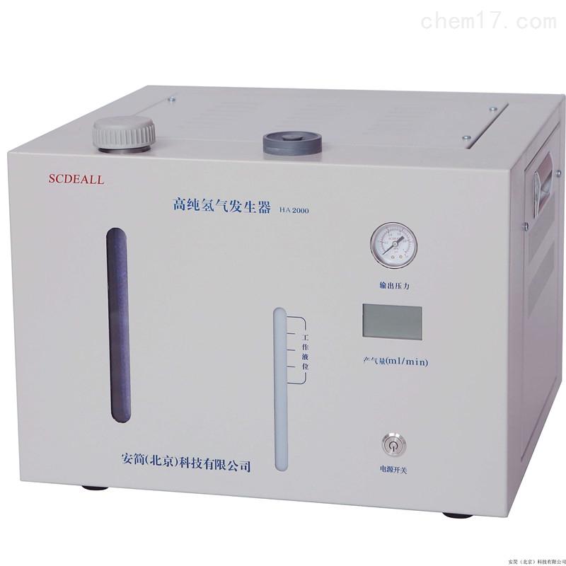 HA2000型高纯氢气发生器(安简)