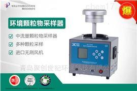 JCH-120第三方检测环境颗粒物采样器