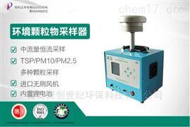 JCH-120F环境颗粒物采样器