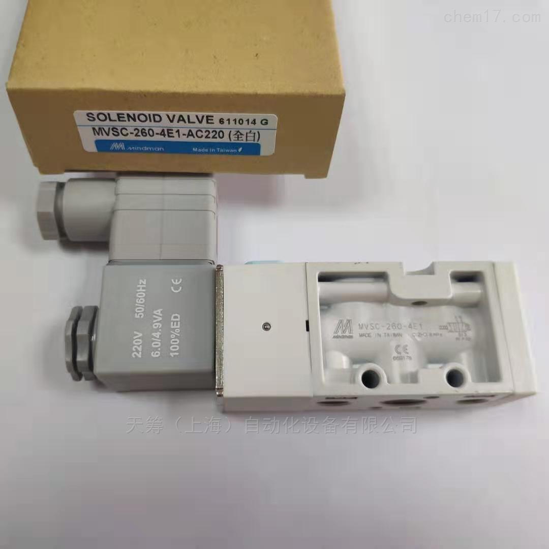 中国台湾Mindman金器MVSC-260-4E1-AC220电磁阀