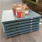 围场县1-3吨平台电子秤供应商