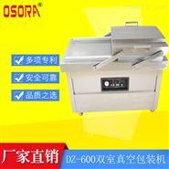 厂家直销600双室真空包装机,OSORA