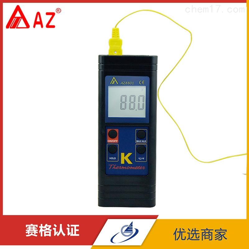 臺灣衡欣AZ8801手持式K型熱電偶溫度計