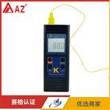 台湾衡欣AZ8801手持式K型热电偶温度计