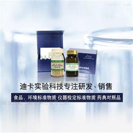 RMC014油漆涂层中10项邻苯二甲酸酯标准物质