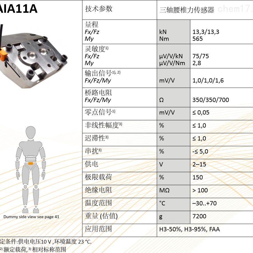 N3AIA11A假人多维力传感器