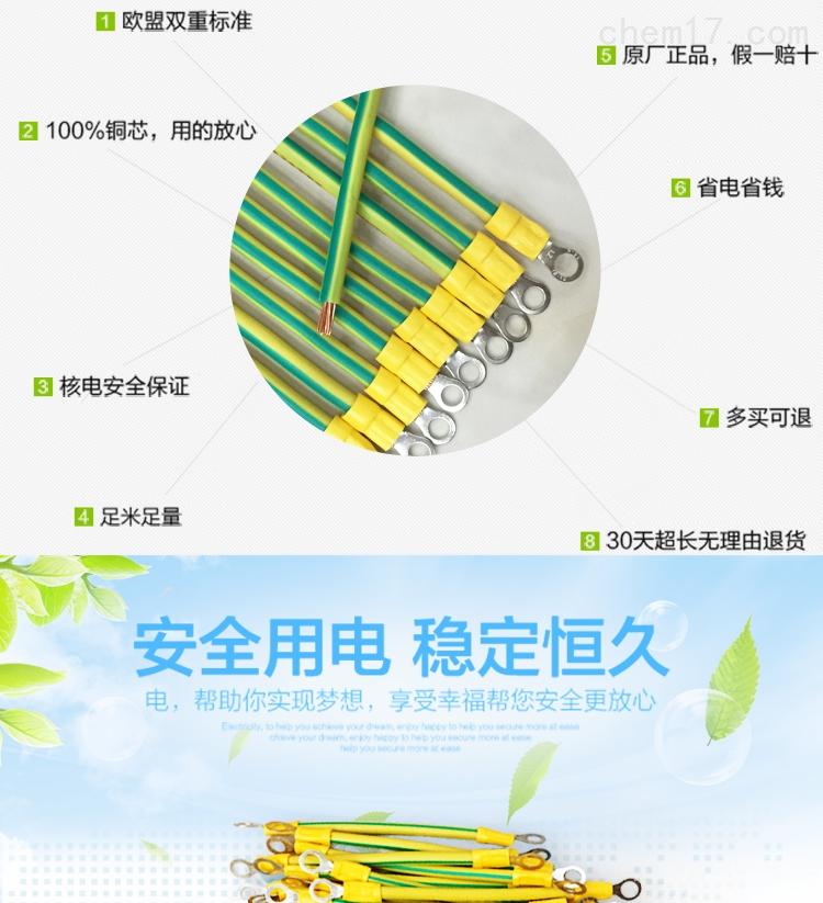 2.5平方太阳能发电板光伏接地线价格