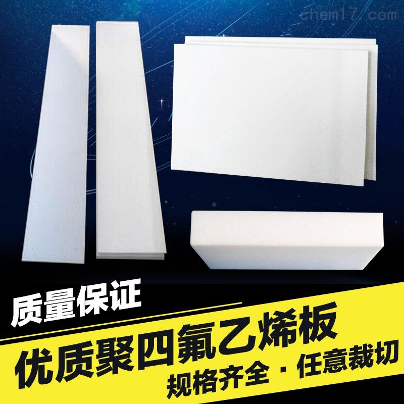 3mm聚四氟乙烯板生产厂家