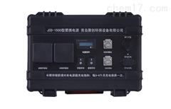 JCD-1500型便携电源箱(升级款)介绍价格