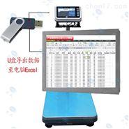 自动记录每次称重信息导入excel电子秤