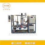 AYAN-F80分子蒸馏装置免费提供上门安装培训