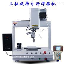佛山全自动焊锡机设备厂家