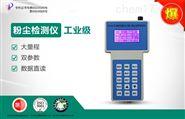 吉林PC-3A(S)型可吸入粉塵儀-PM2.5/PM10