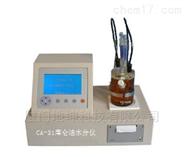 CA-31库仑法水分仪
