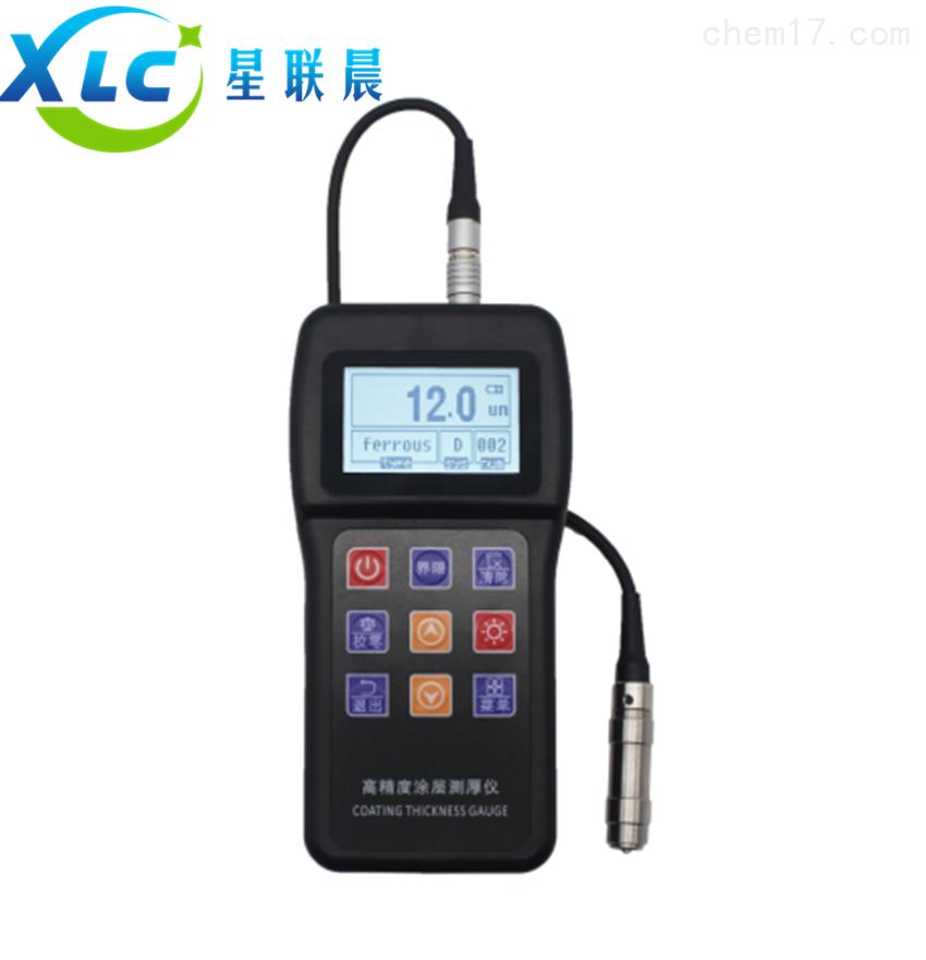 星联晨生产手持式涂层测厚仪XCUT-180价格