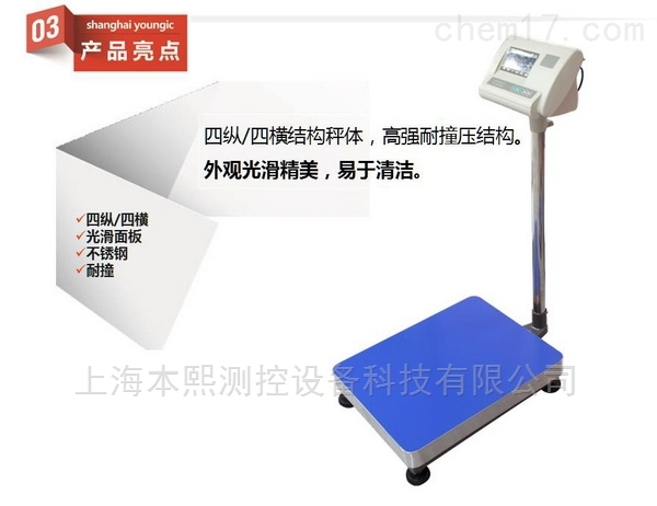 涂料生产厂家防腐防潮电子台秤