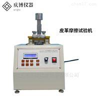 QB-8322IULTCS皮革耐磨试验机