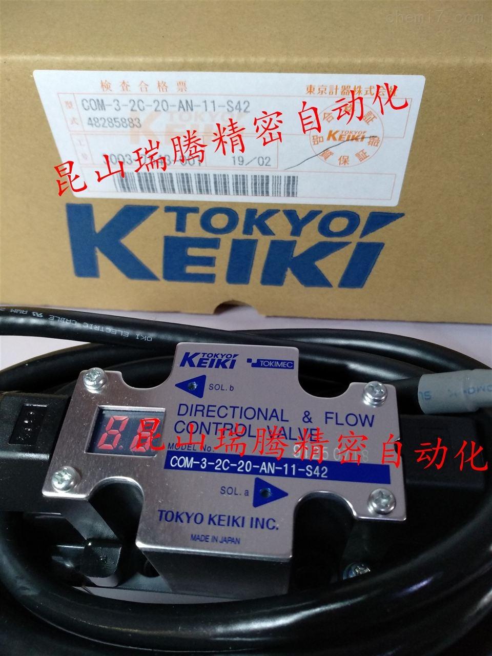 东京计器TokyoKeiki科姆尼卡电磁阀TOKIMEC