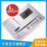 ZQ-1201Zoncare中旗数字式三道心电图机