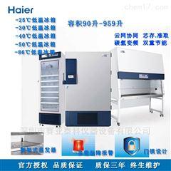 DW-40L278J海尔-40度医用低温冰箱,-86度超低温保存箱