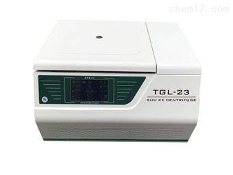 TGL-23台式高速多功能冷冻离心机