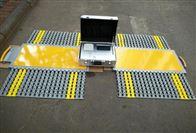 无线便携式称重仪 超限超载汽车轴重秤