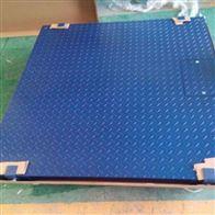 DCS-HT-Ex5吨碳钢地磅 温州1.2x1.2m本案型防爆磅秤
