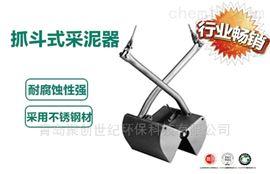 JC-801型抓斗式采泥器/土壤采样