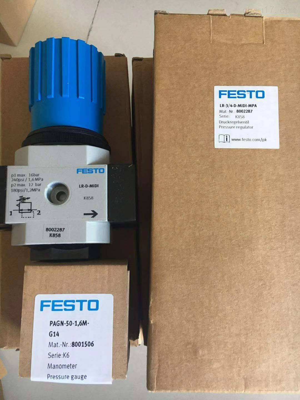 德国费斯托FESTO过滤减压阀带自动排水模式